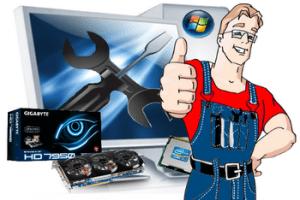 ремонт-компьютера